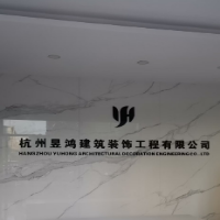 杭州昱鸿建筑装饰工程有限公司