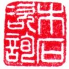 浙江木石建设项目管理咨询有限公司