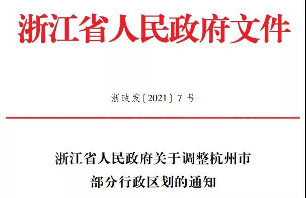 浙江省人民政府关于调整杭州市部分行政区划